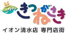 こちら狐ヶ崎  イオン清水店 専門店街